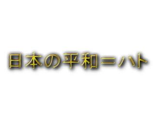 日本の平和=はと.jpg