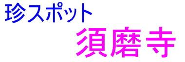 珍スポット 須磨寺.jpg