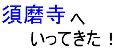 須磨寺へいってきた!.jpg