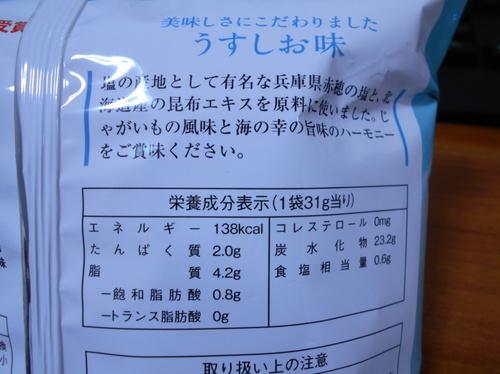 DSCN3737.JPG
