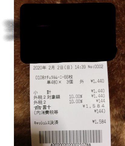 f:id:shimanewblog:20200203221736p:plain