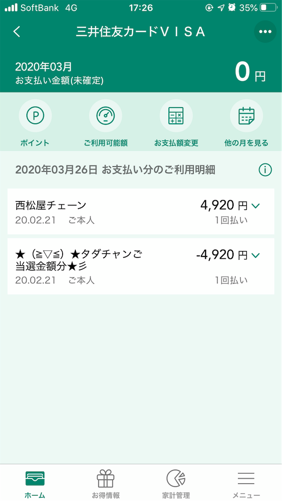 f:id:shimanewblog:20200301145606p:plain