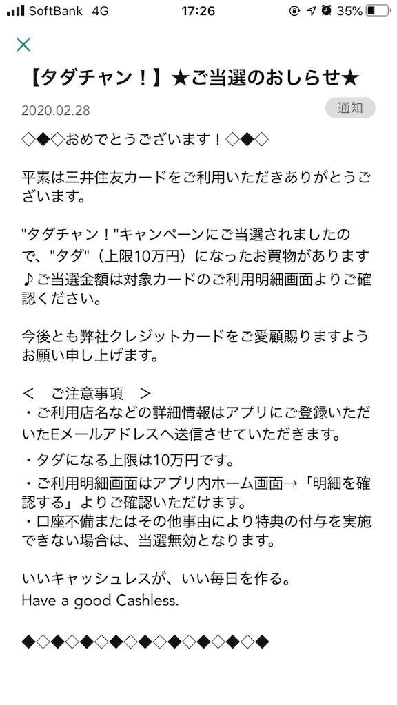f:id:shimanewblog:20200301145613p:plain