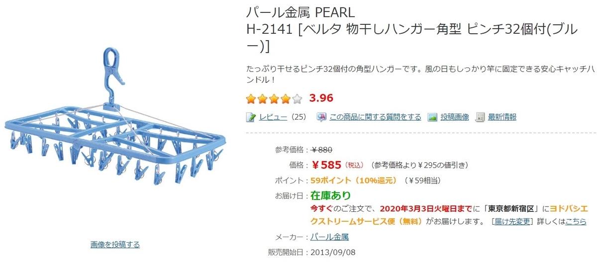 f:id:shimanewblog:20200301165903j:plain