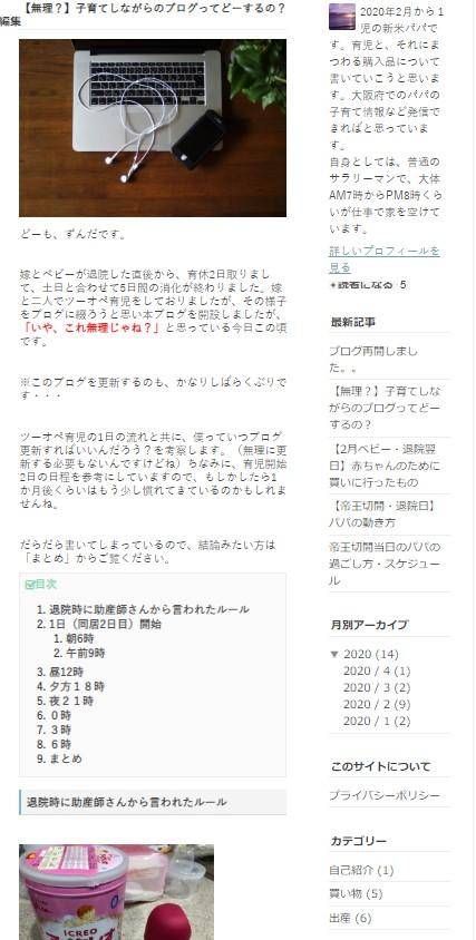 f:id:shimanewblog:20200412213423j:plain