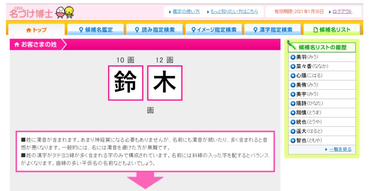 f:id:shimanewblog:20200528003619p:plain