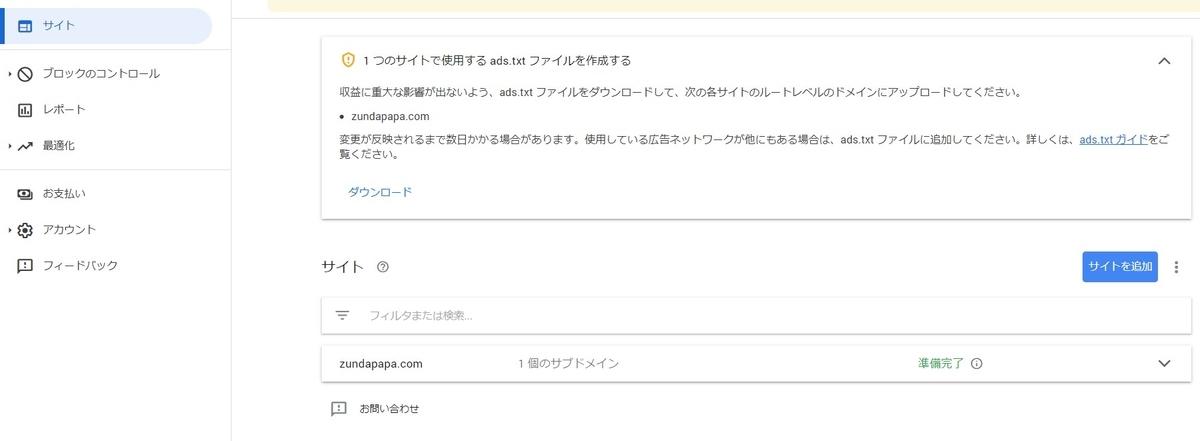 f:id:shimanewblog:20200706230925j:plain
