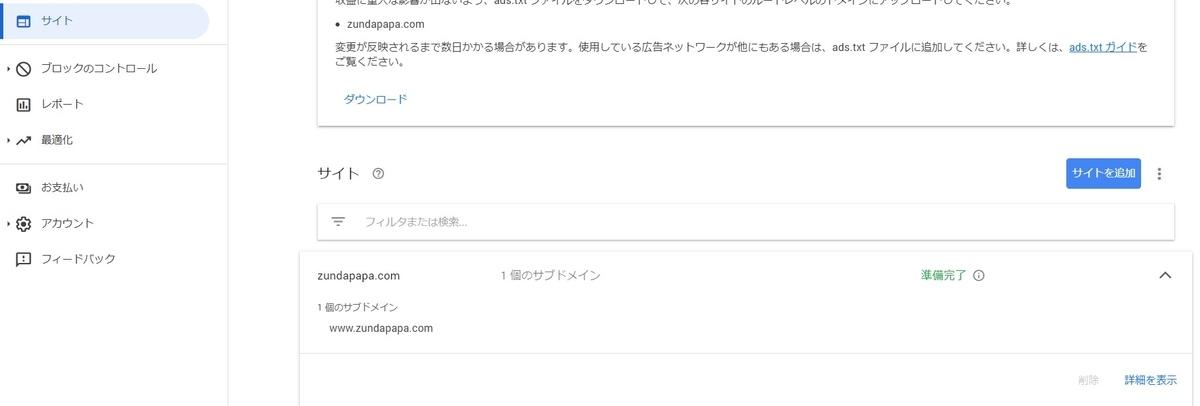 f:id:shimanewblog:20200706231738j:plain
