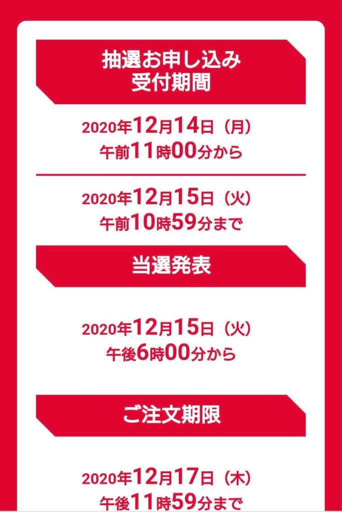 f:id:shimanewblog:20201215215802j:image
