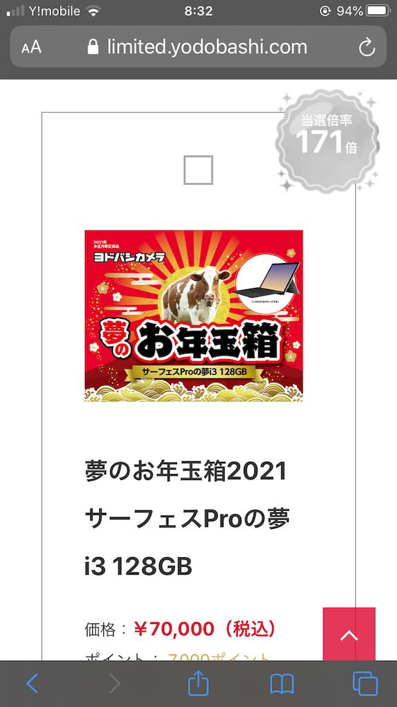 f:id:shimanewblog:20201215215906p:image
