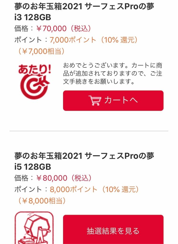 f:id:shimanewblog:20201215223755j:image