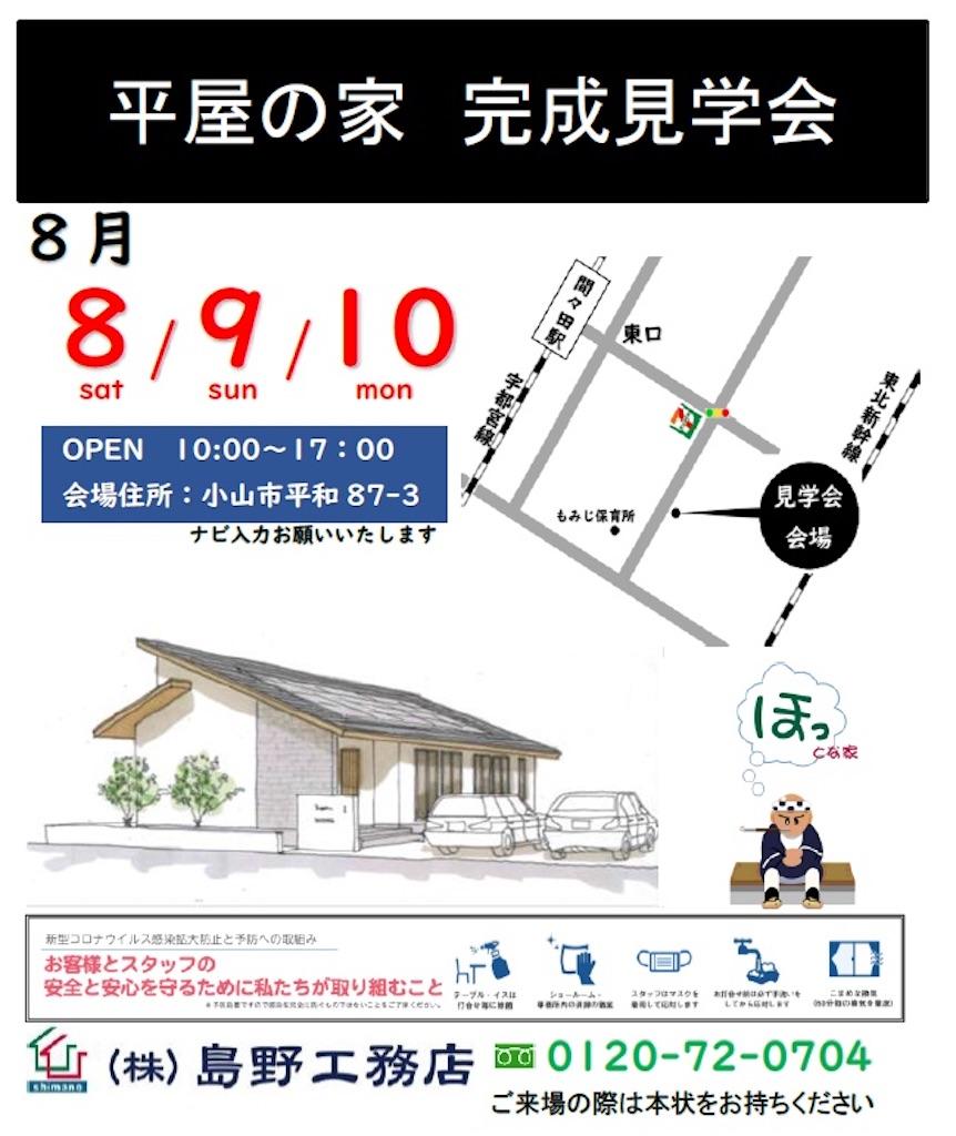 f:id:shimanokoumuten:20200805111112j:image