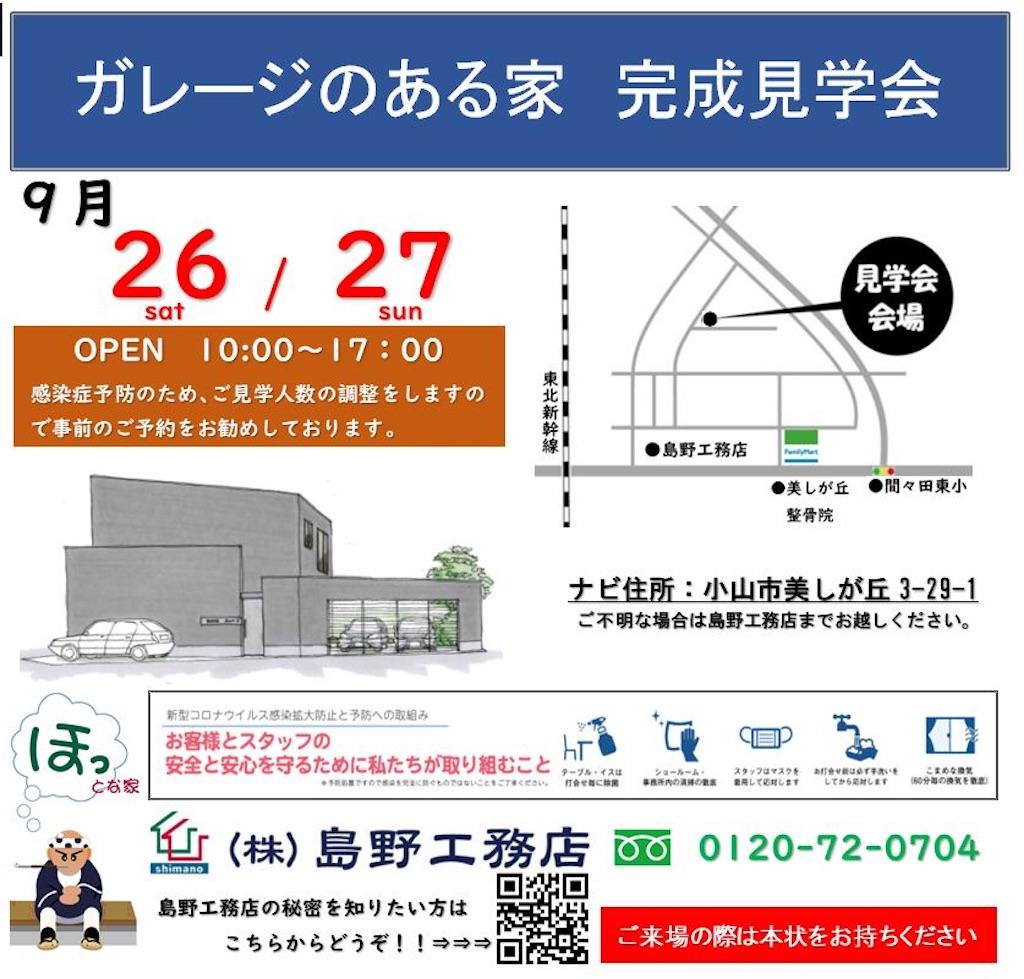f:id:shimanokoumuten:20200923143659j:image