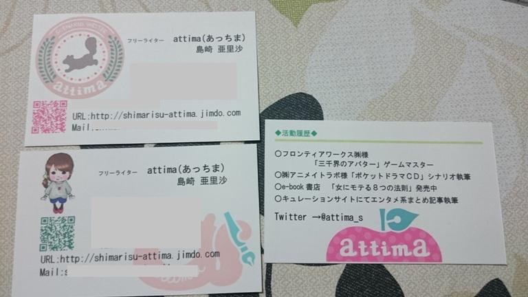 f:id:shimarisu-attima:20160714211515j:plain