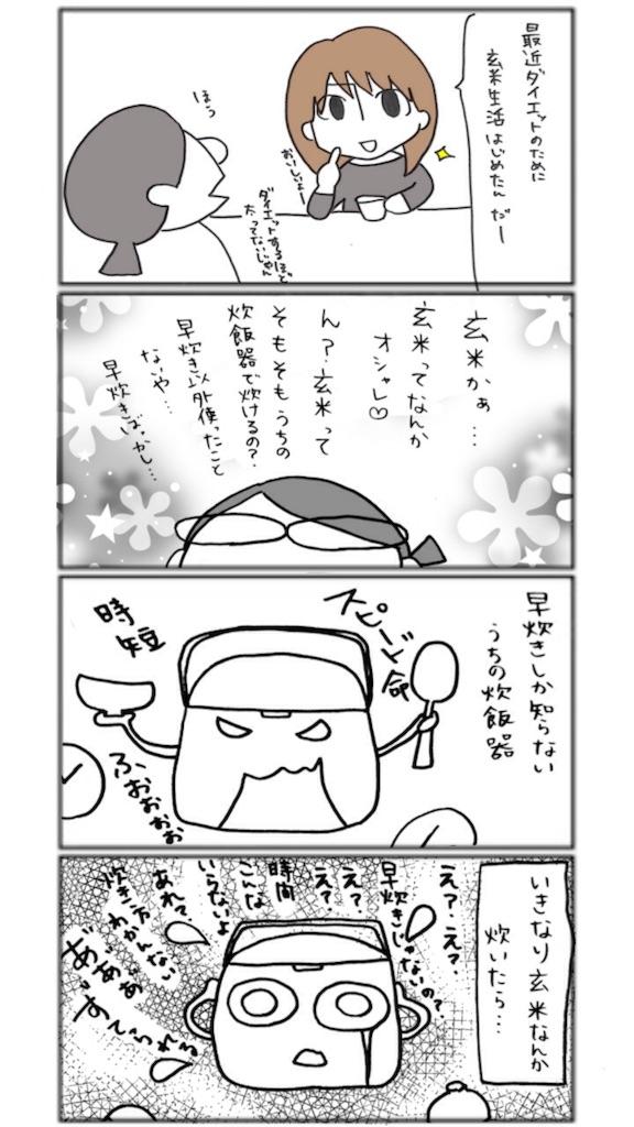 f:id:shimashimanegigi:20160623065431j:plain