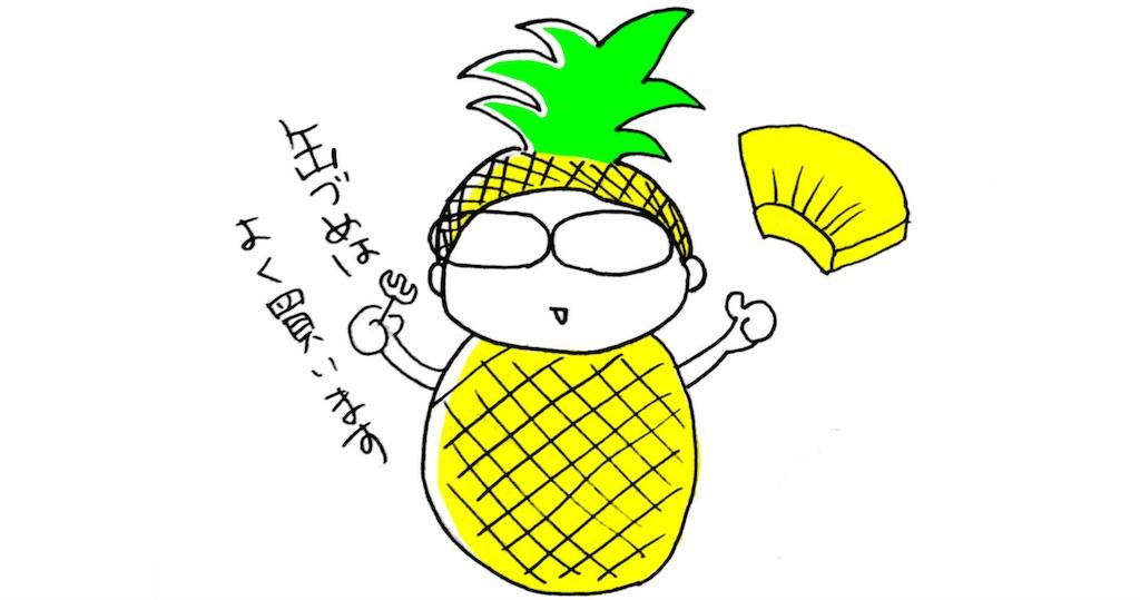 f:id:shimashimanegigi:20160630125442j:image
