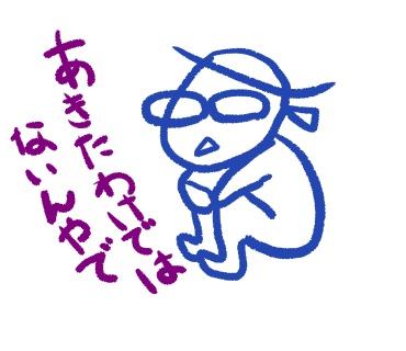 f:id:shimashimanegigi:20160704220752j:plain