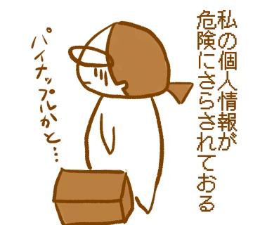 f:id:shimashimanegigi:20160709012429j:plain