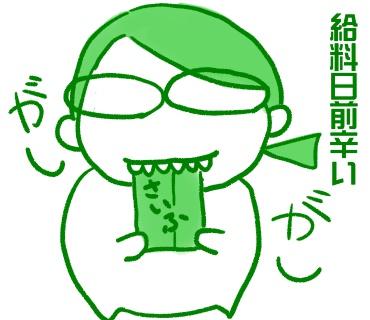 f:id:shimashimanegigi:20160713215354j:plain