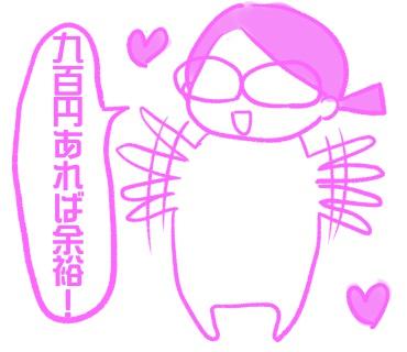 f:id:shimashimanegigi:20160714233510j:plain