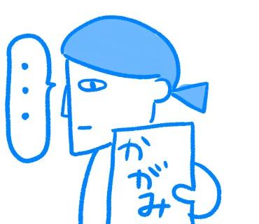 f:id:shimashimanegigi:20160715225916j:plain
