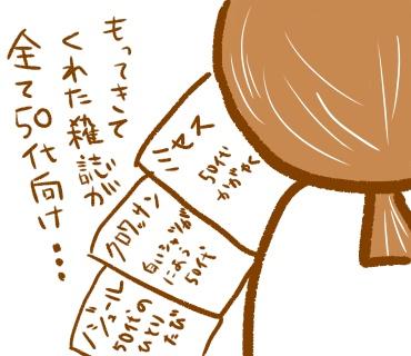 f:id:shimashimanegigi:20160717001343j:plain