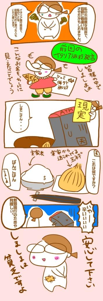 f:id:shimashimanegigi:20160730080722j:plain