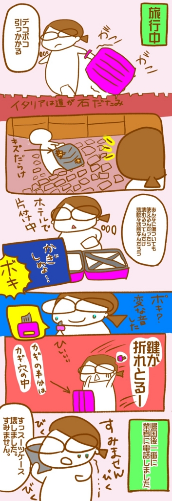 f:id:shimashimanegigi:20160731232955j:plain