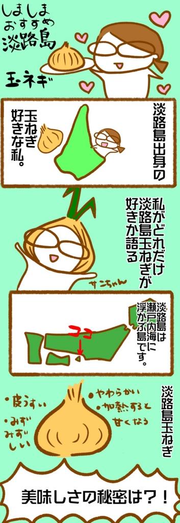 f:id:shimashimanegigi:20160817062441j:plain