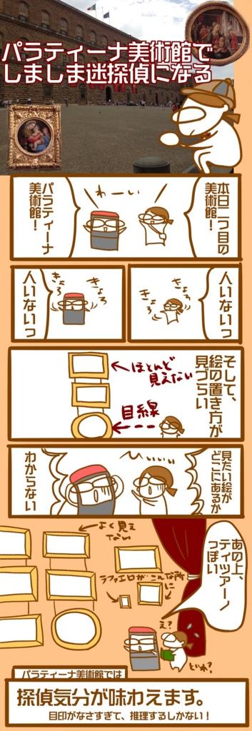 f:id:shimashimanegigi:20160824073718j:plain