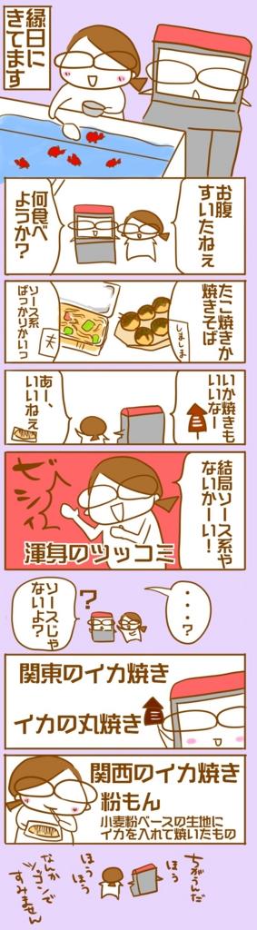f:イカ焼き 関西と関東