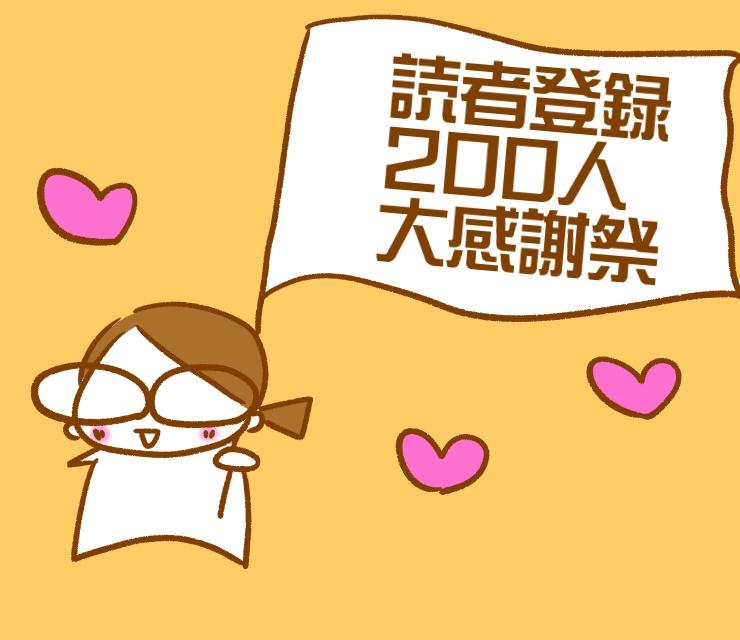 f:読者登録200人感謝祭