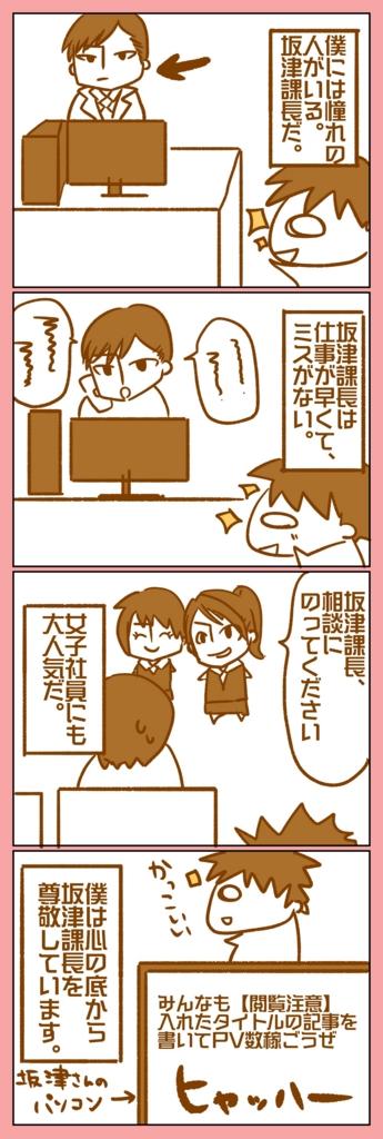 f:憧れの坂津課長