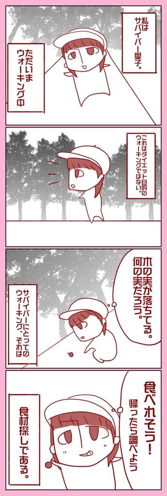 f:id:shimashimanegigi:20160927074045j:plain