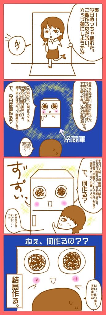 f:id:shimashimanegigi:20160927074409j:plain