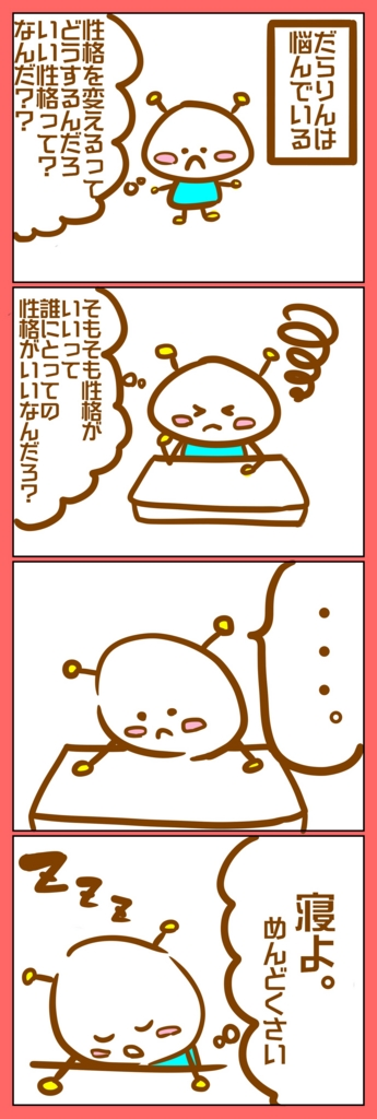f:id:shimashimanegigi:20161003062231j:plain