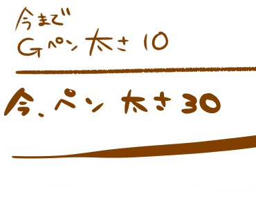 f:ペンの太さによる印象の変化