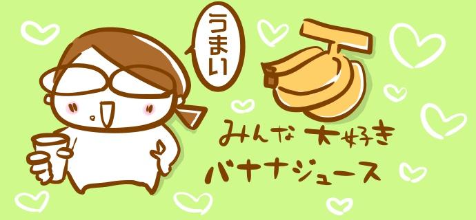 f:みんな大好きバナナジュース