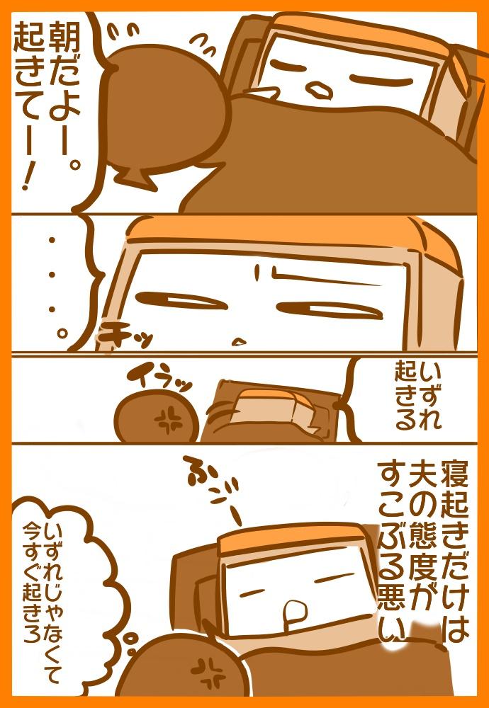 f:夫の寝起きが悪い