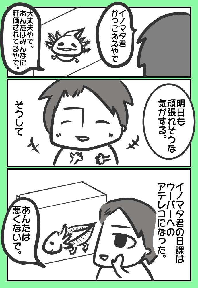 f:id:shimashimanegigi:20161127221031j:plain
