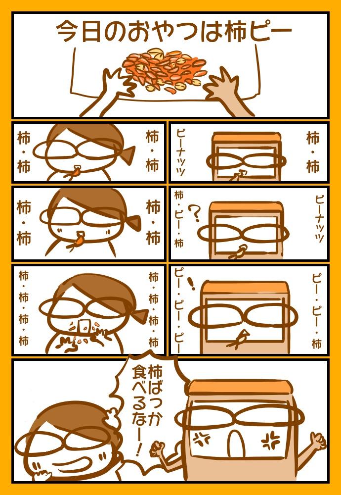 f:柿ピー比率問題
