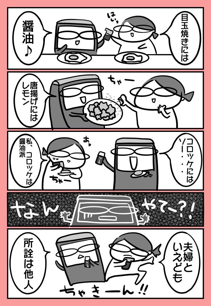 f:id:shimashimanegigi:夫婦といえども所詮は他人:plain