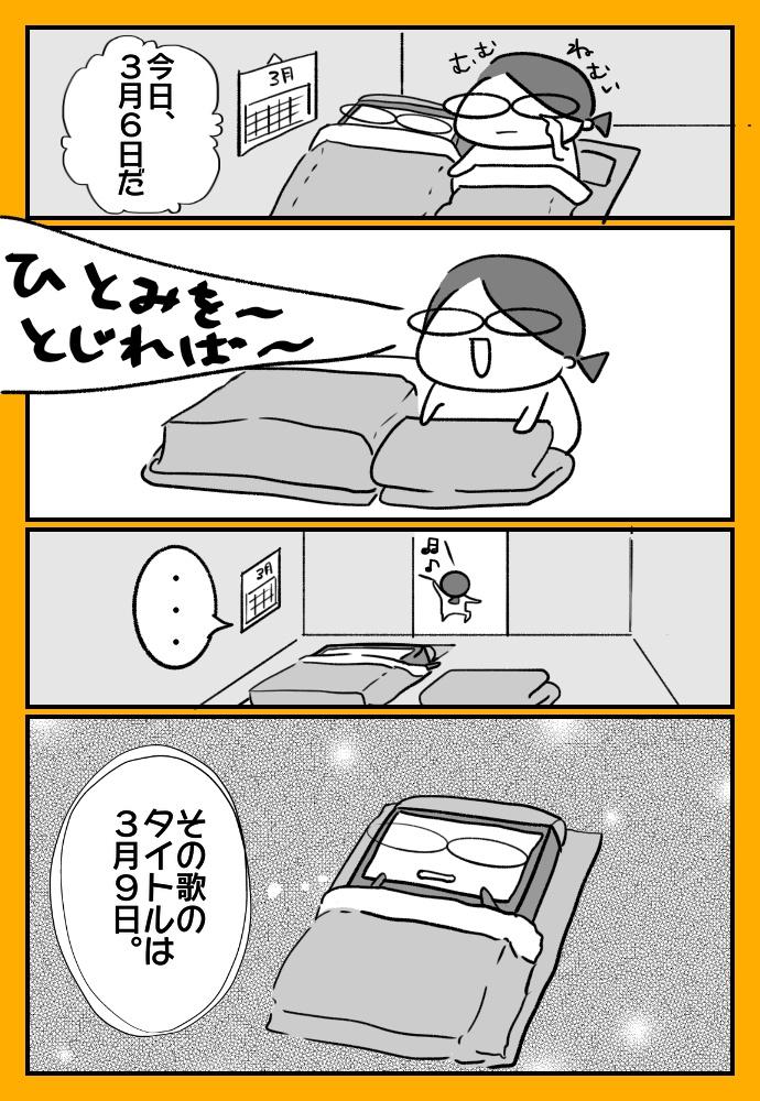 f:id:shimashimanegigi:20170307210821j:plain:3月9日と3月6日を間違える