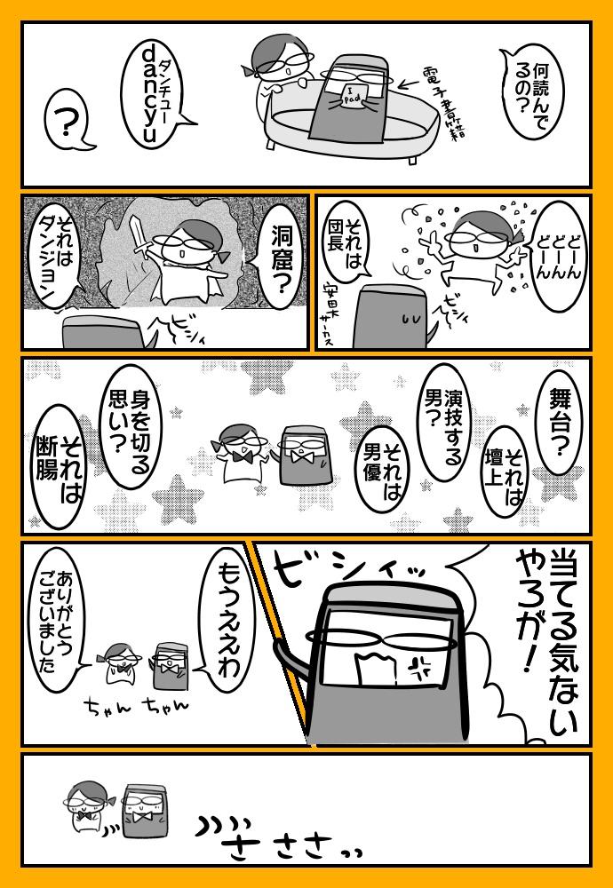f:id:shimashimanegigi:20170312002229j:plain:謎の言葉はとりあえずいじる