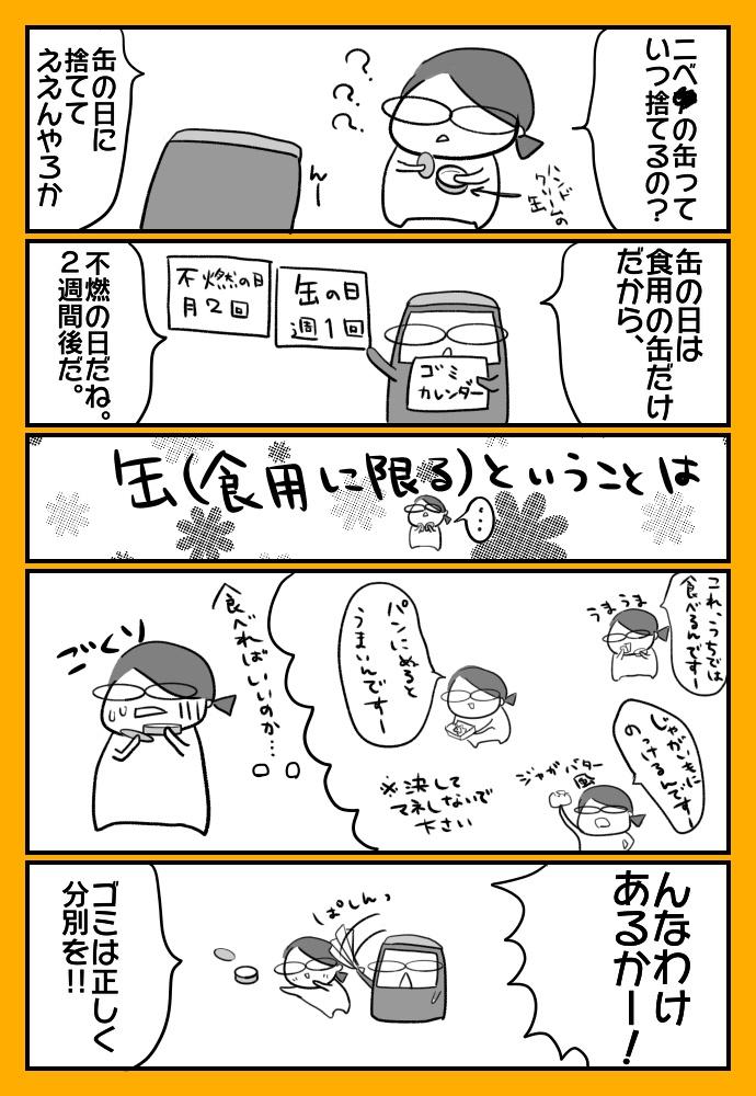 f:id:shimashimanegigi:20170319221749j:plain