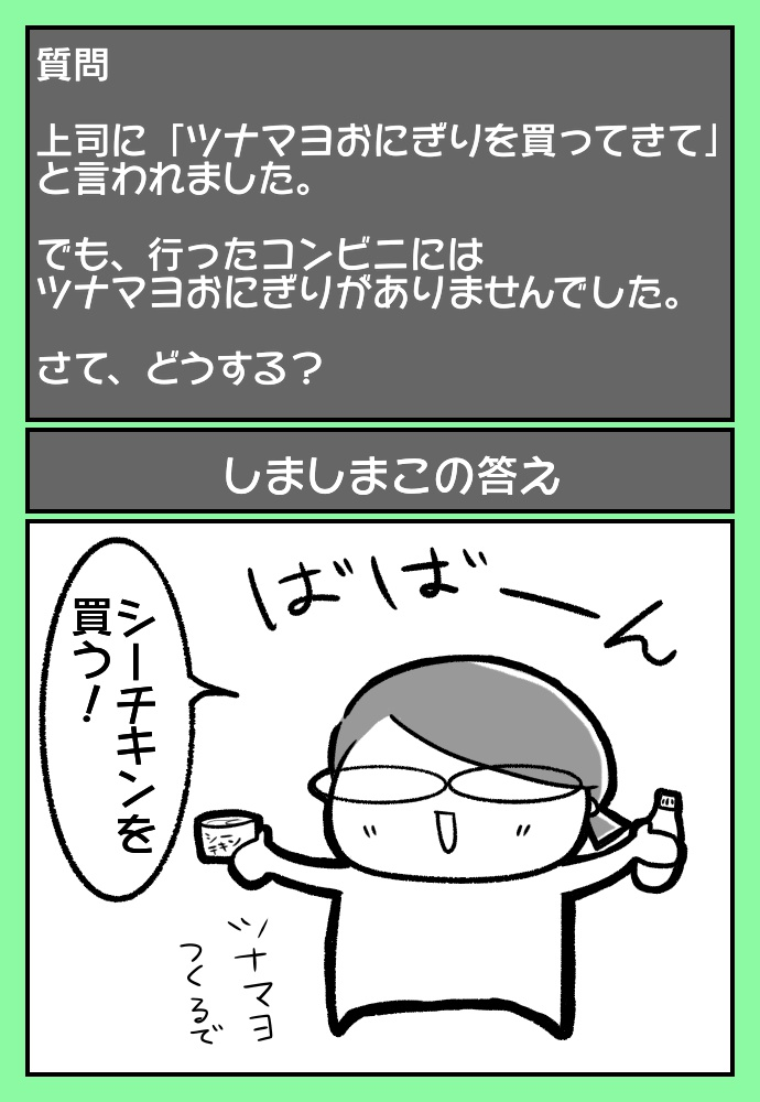 f:id:shimashimanegigi:20170509225258j:plain