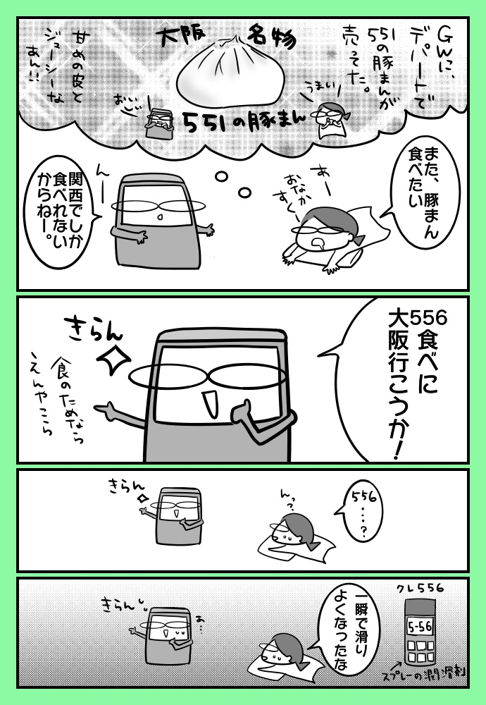 f:id:shimashimanegigi:20170528233546j:plain