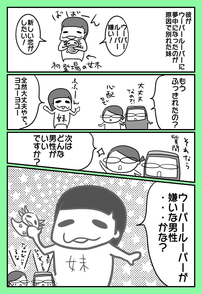 f:id:shimashimanegigi:20170612000537j:plain