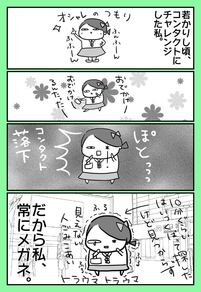 f:id:shimashimanegigi:20170820230308j:plain