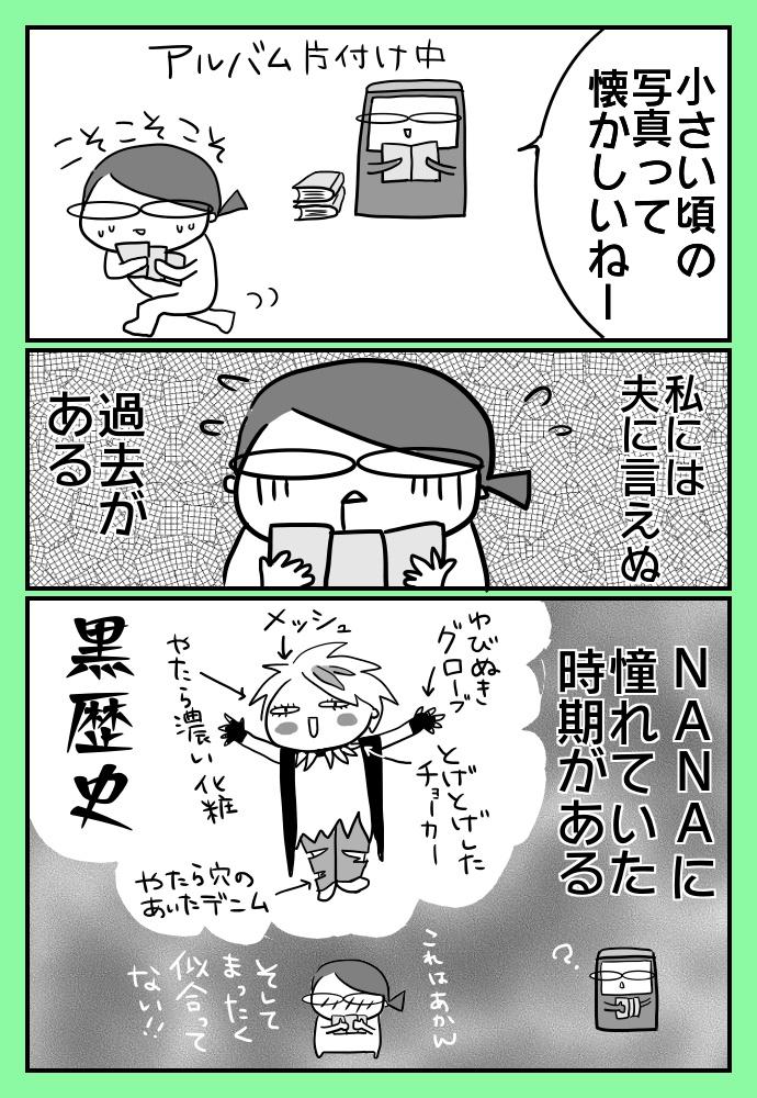 f:id:shimashimanegigi:20170820231509j:plain